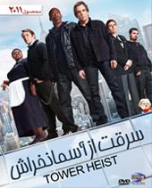 فیلم خارجی سرقت از اسمان خراش